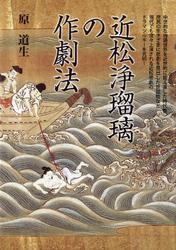 近松浄瑠璃の作劇法 / 原道生