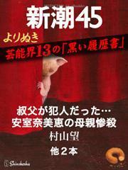 よりぬき 芸能界13の「黒い履歴書」―新潮45 eBooklet / 菊地正憲