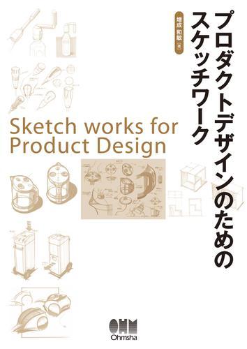 プロダクトデザインのためのスケッチワーク / 増成和敏