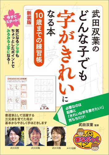 武田双葉のどんな子でも字がきれいになる本 10歳までの練習帳 新装版 / 武田双葉