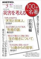 NHK 100分 de 名著100分de災害を考える2021年3月【リフロー版】 / 日本放送協会