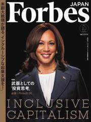 Forbes JAPAN(フォーブス ジャパン)  (2021年10月号) / atomixmedia