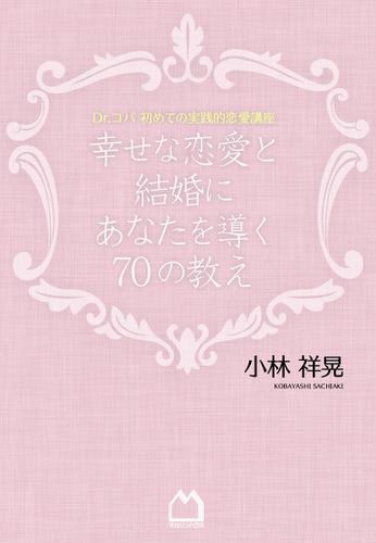 幸せな恋愛と結婚にあなたを導く70の教え / 小林祥晃