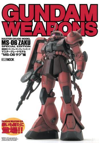 """機動戦士ガンダム/ガンダムウェポンズ マスターグレードモデル """"MS-06 ザク"""" 編 / サンライズ"""