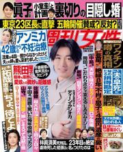 週刊女性 (2021年7/6号) / 主婦と生活社