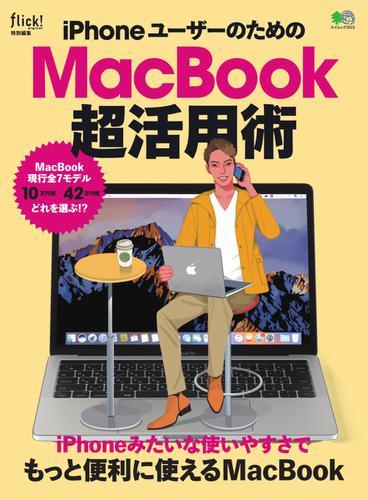 iPhoneユーザーのためのMacBook超活用術 (2017/03/01) / エイ出版社