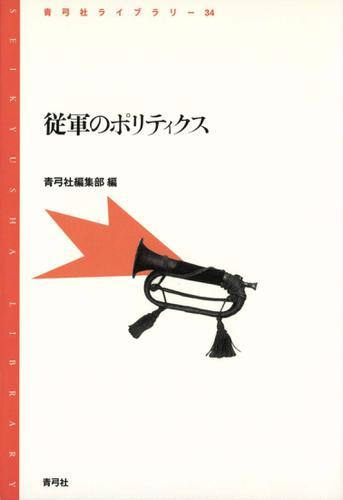 従軍のポリティクス / 青弓社編集部