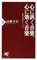 心に訊く音楽、心に効く音楽 私的名曲ガイドブック / 高橋幸宏