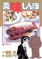 美味しんぼ(1) / 花咲アキラ