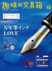 趣味の文具箱 2020年10月号 Vol.55 / 趣味の文具箱編集部