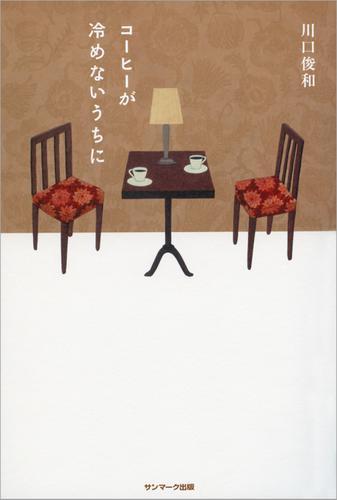 コーヒーが冷めないうちに / 川口俊和