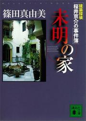 建築探偵桜井京介の事件簿 未明の家 / 篠田真由美