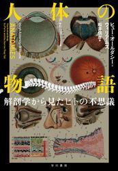 人体の物語 解剖学から見たヒトの不思議 / 松井信彦