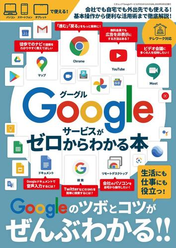 Googleサービスがゼロからわかる本 / 三才ブックス