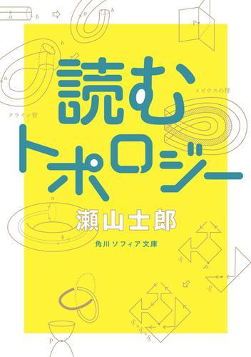読むトポロジー / 瀬山士郎