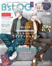 B's-LOG 2021年12月号 / B's-LOG編集部