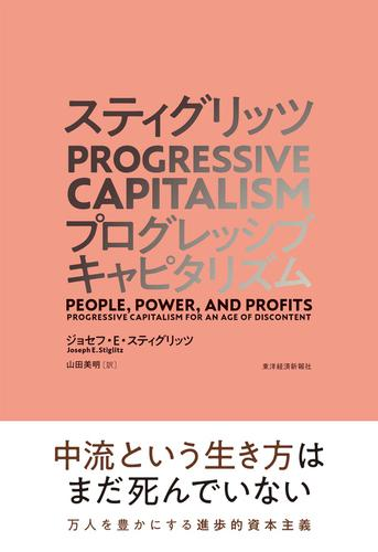 スティグリッツ PROGRESSIVE CAPITALISM(プログレッシブ キャピタリズム) / ジョセフEスティグリッツ