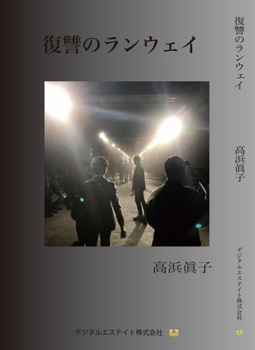 復讐のランウェイ / 高浜眞子