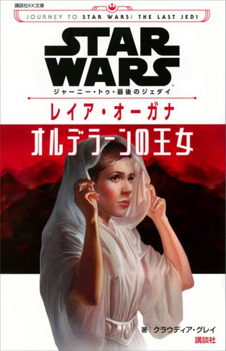 STAR WARS ジャーニー・トゥ・最後のジェダイ レイア・オーガナ オルデラーンの王女 / ディズニー