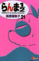 らんま1/2 〔新装版〕(21)