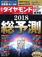週刊ダイヤモンド (12/30・1/6号) 【読み放題限定】