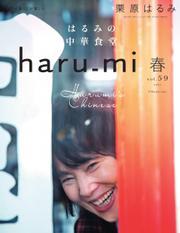 haru_mi(ハルミ) (2021年4月号) / 扶桑社