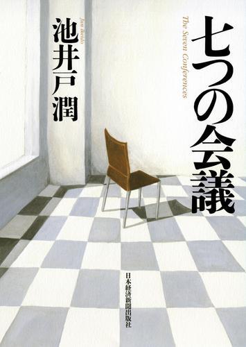 七つの会議 / 池井戸潤