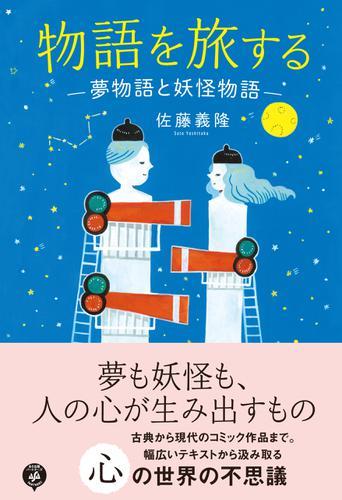 物語を旅する ―夢物語と妖怪物語― / 佐藤義隆