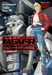 機動戦士ガンダム MSV-R ジョニー・ライデンの帰還(1) / ArkPerformance