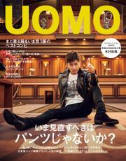 UOMO (ウオモ) 2021年10月号 / 集英社