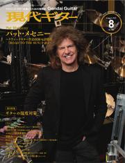 現代ギター (2021年8月号) / 現代ギター社