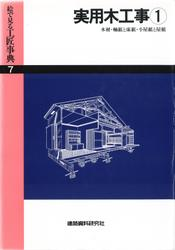 実用木工事(1)木材・小屋組と屋根ほか / 建築資料研究社