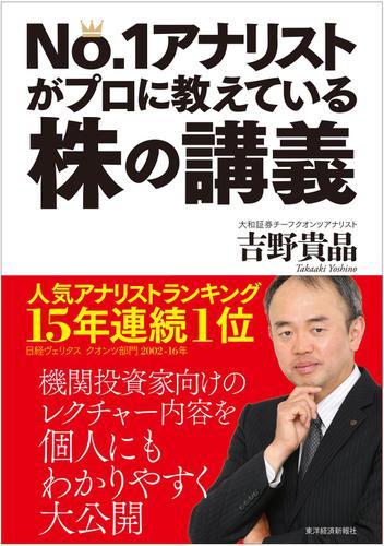 No.1アナリストがプロに教えている株の講義 / 吉野貴晶