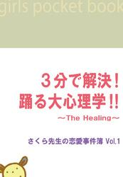 3分で解決!踊る大心理学!!~The Healing~ さくら先生の恋愛事件簿Vol.1