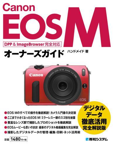 Canon EOS Mオーナーズガイド / ハンドメイド