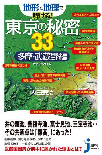 地形と地理で解ける!東京の秘密33 多摩・武蔵野編 / 内田宗治