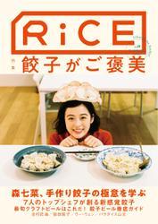RiCE(ライス) (RiCE No.19) / ライスプレス