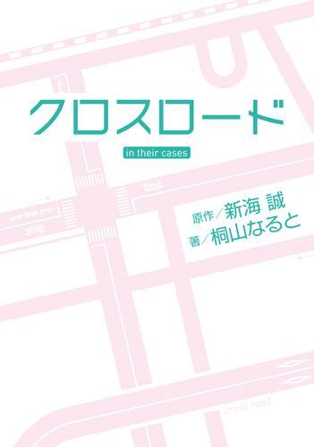 クロスロード in their cases / 新海誠