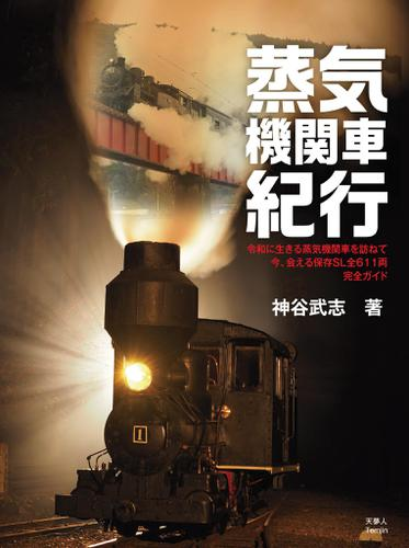 蒸気機関車紀行 / 神谷 武志