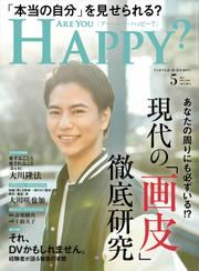 Are You Happy? (アーユーハッピー) 2021年5月号 / 幸福の科学出版
