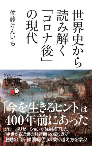 世界史から読み解く「コロナ後」の現代 / 佐藤けんいち