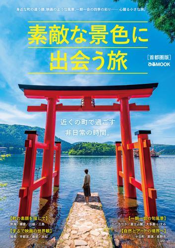 素敵な景色に出会う旅 首都圏版 / ぴあレジャーMOOKS編集部