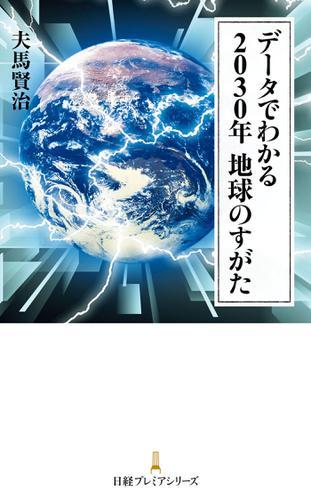 データでわかる 2030年 地球のすがた / 夫馬賢治