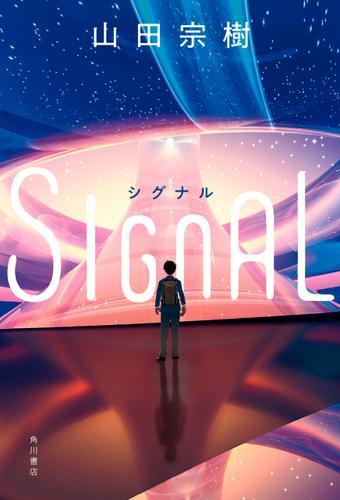 SIGNAL シグナル / 山田宗樹