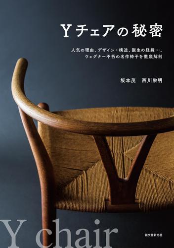 Yチェアの秘密 / 坂本茂