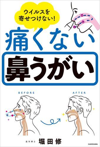 ウイルスを寄せつけない! 痛くない鼻うがい / 堀田修