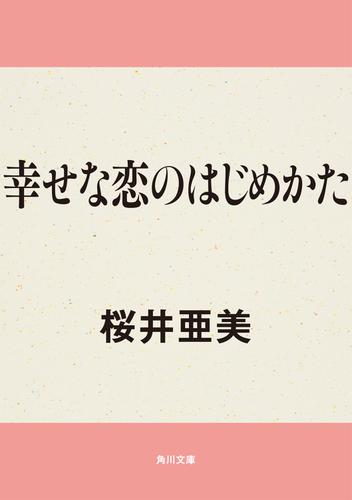 幸せな恋のはじめかた / 桜井亜美