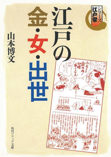 シリーズ江戸学 江戸の金・女・出世 / 山本博文