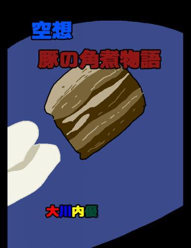 絵本「空想 豚の角煮物語」 / 大川内優