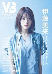 VOICE BRODY vol.10 / VOICEBRODY編集部